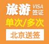 法国旅游签证[北京办理]