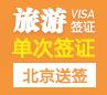 法国大溪地旅游签证(单次)[北京送签]