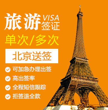法国1-5年旅游签证(多次)[北京送签]