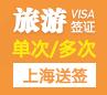 法国旅游签证[上海办理]