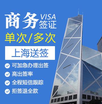 法国商务签证[上海办理]
