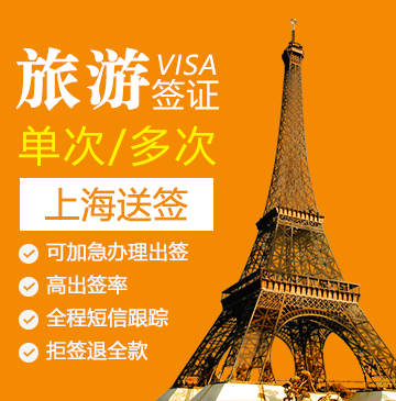 法国1-5年旅游签证(多次)[上海送签]