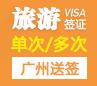 法国旅游签证[广州办理]