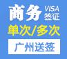 法国商务签证[广州办理]