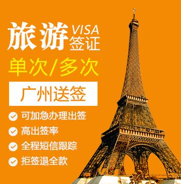 法国1-5年旅游签证(多次)[广州送签]