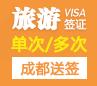 法国1-5年旅游签证(多次)[成都送签]