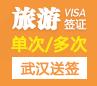 法国旅游签证[武汉办理]
