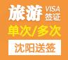 法国1-5年旅游签证(多次)[沈阳送签]
