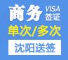 法国商务签证[沈阳办理]