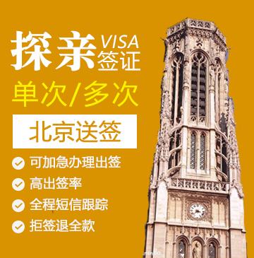法国探亲签证[北京办理]