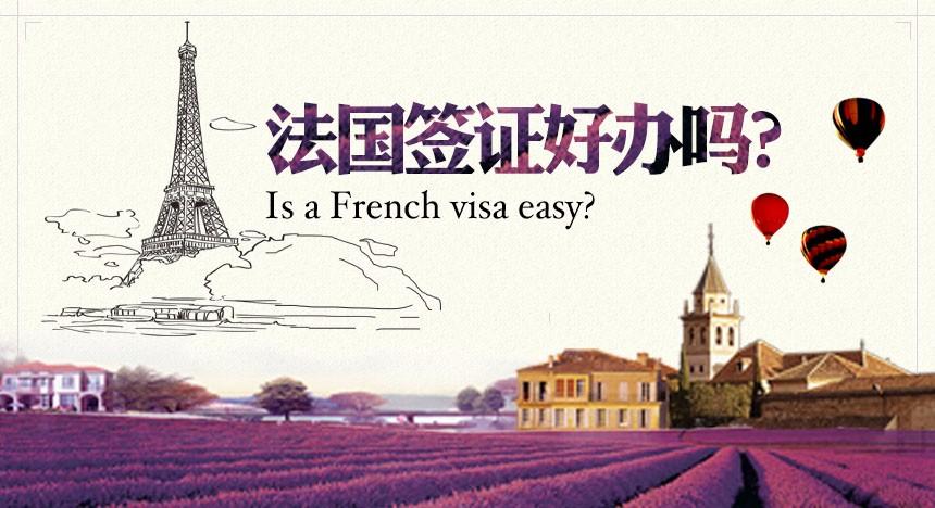 法国签证好办吗?