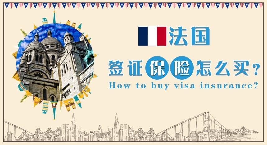 法国签证保险怎么买?