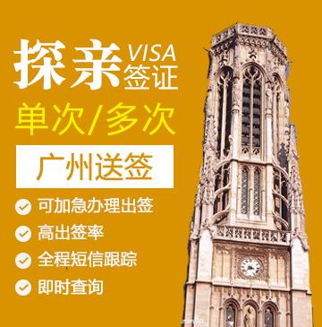 法国探亲签证[广州办理]