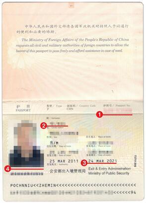 法国签证材料护照模板