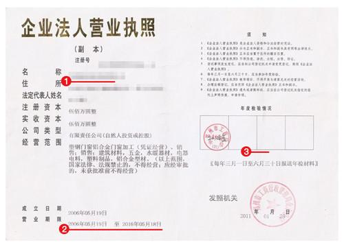 法国签证材料营业执照模板