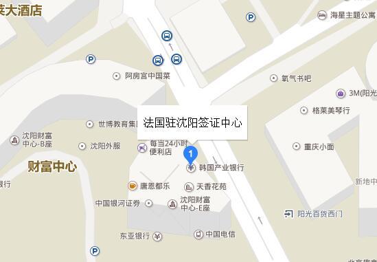 法国驻沈阳总领事馆签证中心