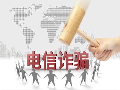再次通知:中国驻法国使馆再次提醒中国公民谨慎防范电信诈骗